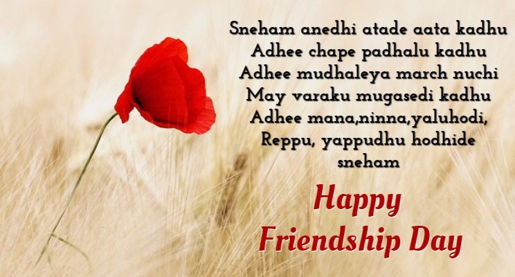 Happy Friendship Day 2019 Quotes, Sayings, Messages, SMS & HD Images